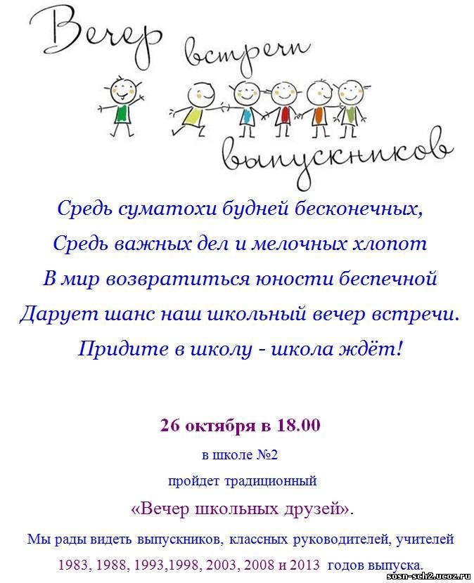 Встреча одноклассников поздравления учителям