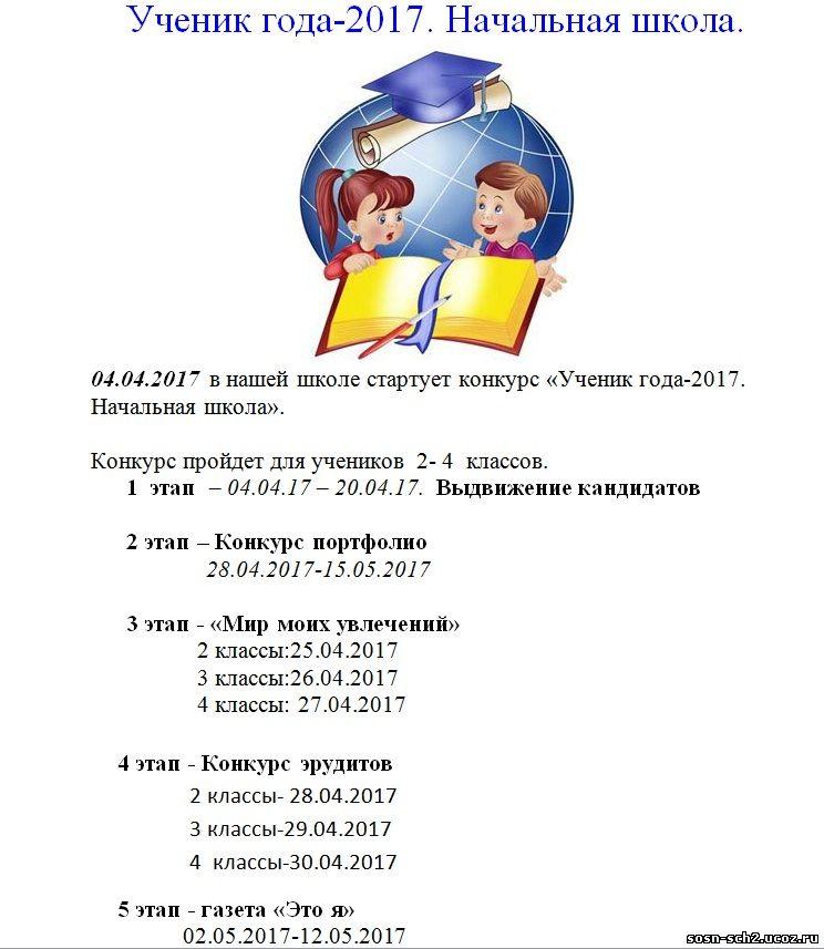 Конкурс для учеников начальной школы 2017